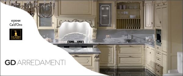 Итальянские кухни GD Arredamenti под заказ в Киеве Ca d'Oro